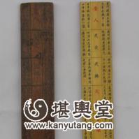 道光二十九年木制门光尺
